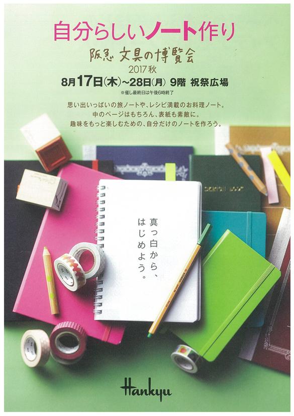 阪急 文具博2017秋.jpg